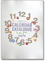 名入れカレンダーのカタログ