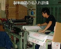 チャリンコ印刷