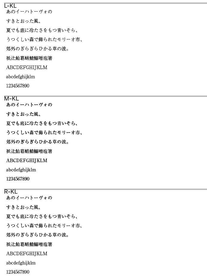 フォント見本No.02
