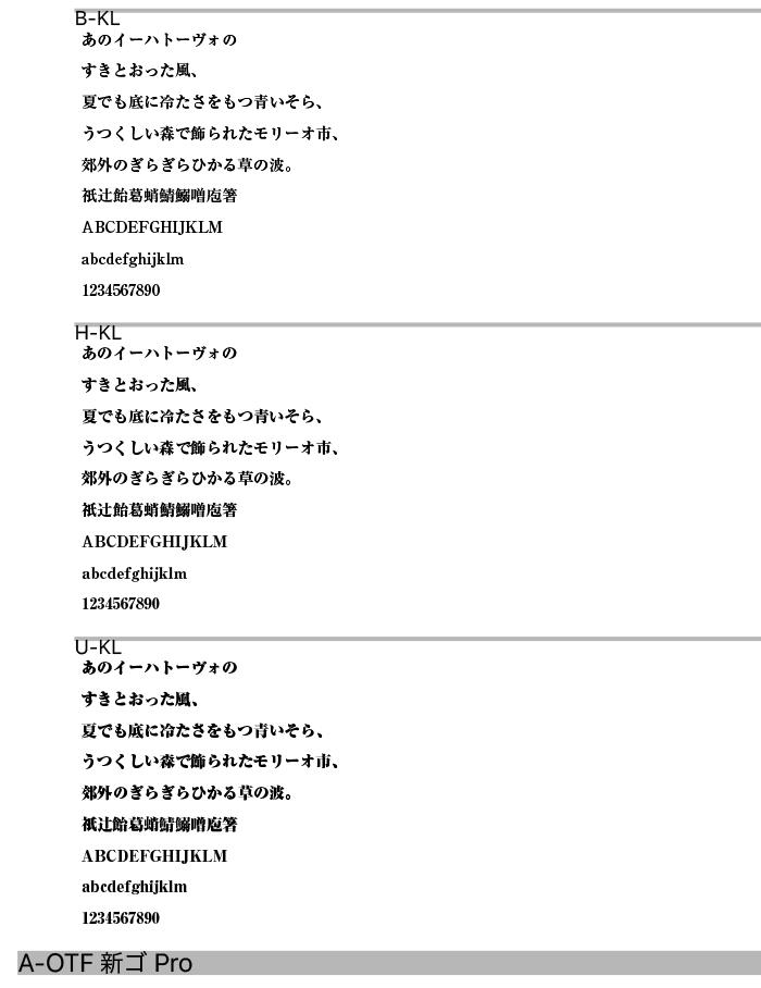 フォント見本No.03