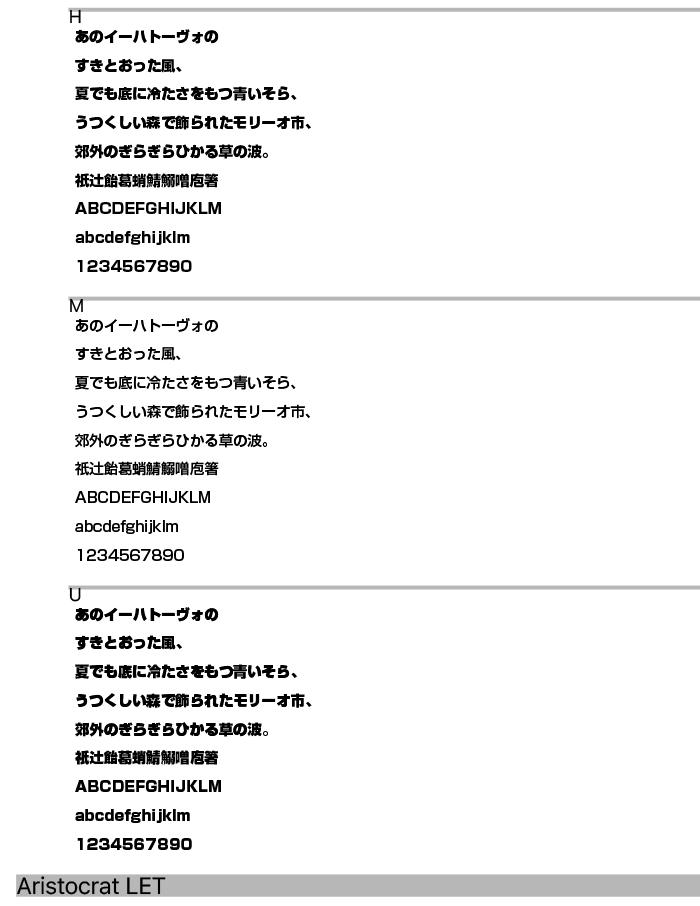 フォント見本No.05