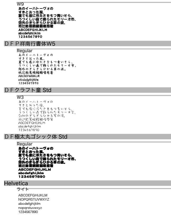 フォント見本No.07