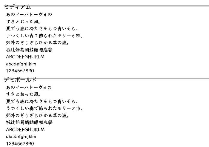 フォント見本No.10