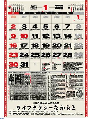 名入れカレンダー No.214 開運カレンダー(年間開運暦付)