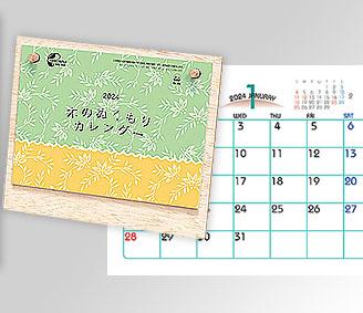 No.1090 13枚木のぬくもりカレンダー