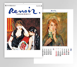 アーティストカレンダー
