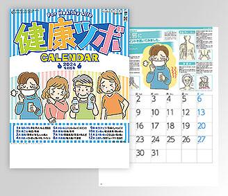 便利な機能付カレンダー