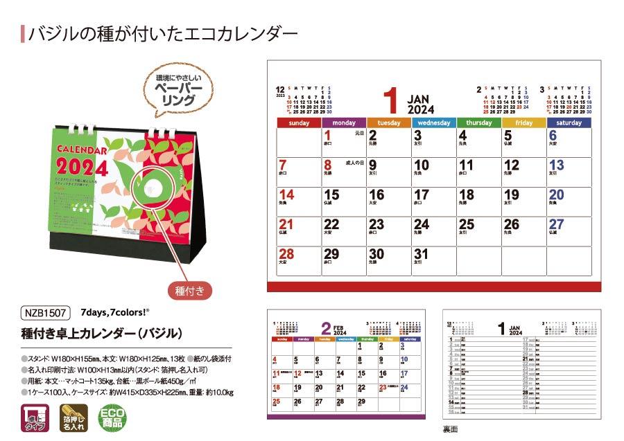 種尽き卓上カレンダー