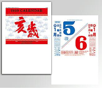 10B 土日併載型 [商品No.2810] SG-10B