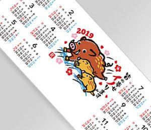 タオル名入れカレンダー