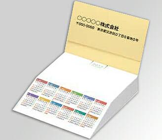 SB-770 ななめもMiniカレンダー(黄色)