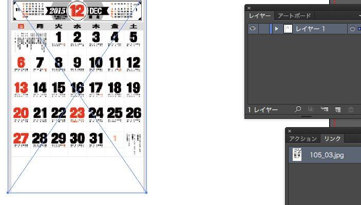 名入れカレンダーのフォーマット