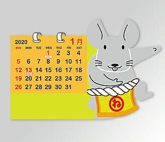 卓上カレンダー2020(干支 子) [商品No.NZ-511] NZ-511