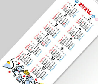 手拭い名入れカレンダー