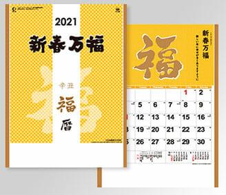 新春万福 [商品No.219] YK-838